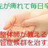 指先が痺れて毎日辛い。整体師が教える手根管症候群を治す方法。